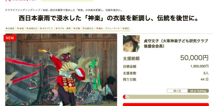 大和町の大草神楽子ども研究クラブを応援しよう!